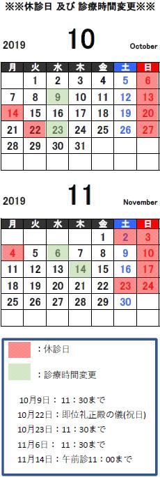 休診案内カレンダー